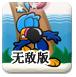 黑嘴鸟的宝藏湾无敌版-冒险