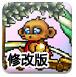 超级神猴修改版