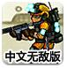 战火英雄2中文无敌版