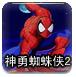 神勇蜘蛛侠2-动作