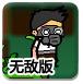 百变小英雄中文无敌版
