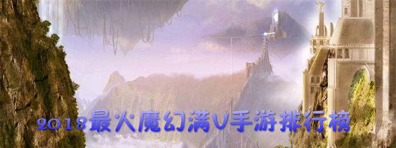2018最火魔幻满V手游排行榜