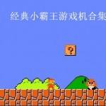 经典小霸王游戏机合集