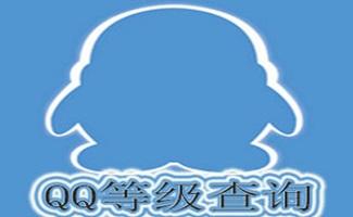 qq等级查询