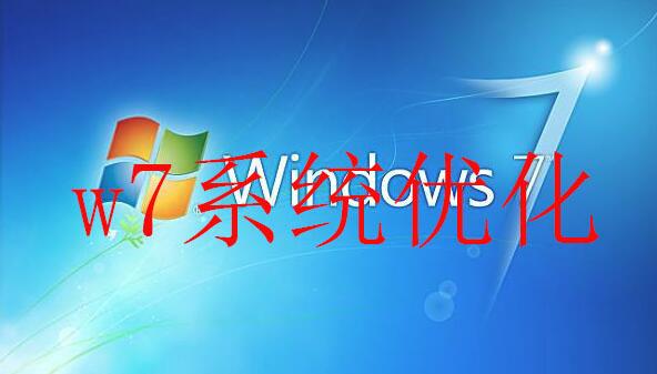 win7系统优化