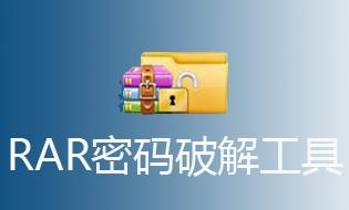 RAR密码移除工具