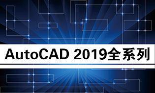 CAD2019