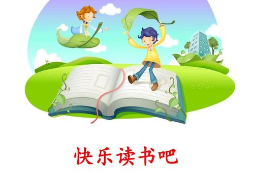 小学阅读吧app下载大全
