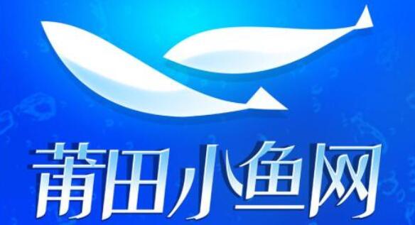莆田小鱼网手机客户端下载