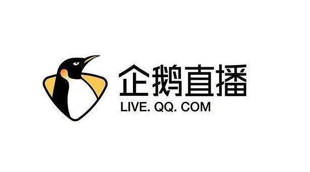 企鹅直播平台软件合集