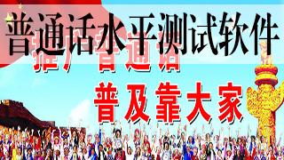 说好普通话做一个合格的中国人